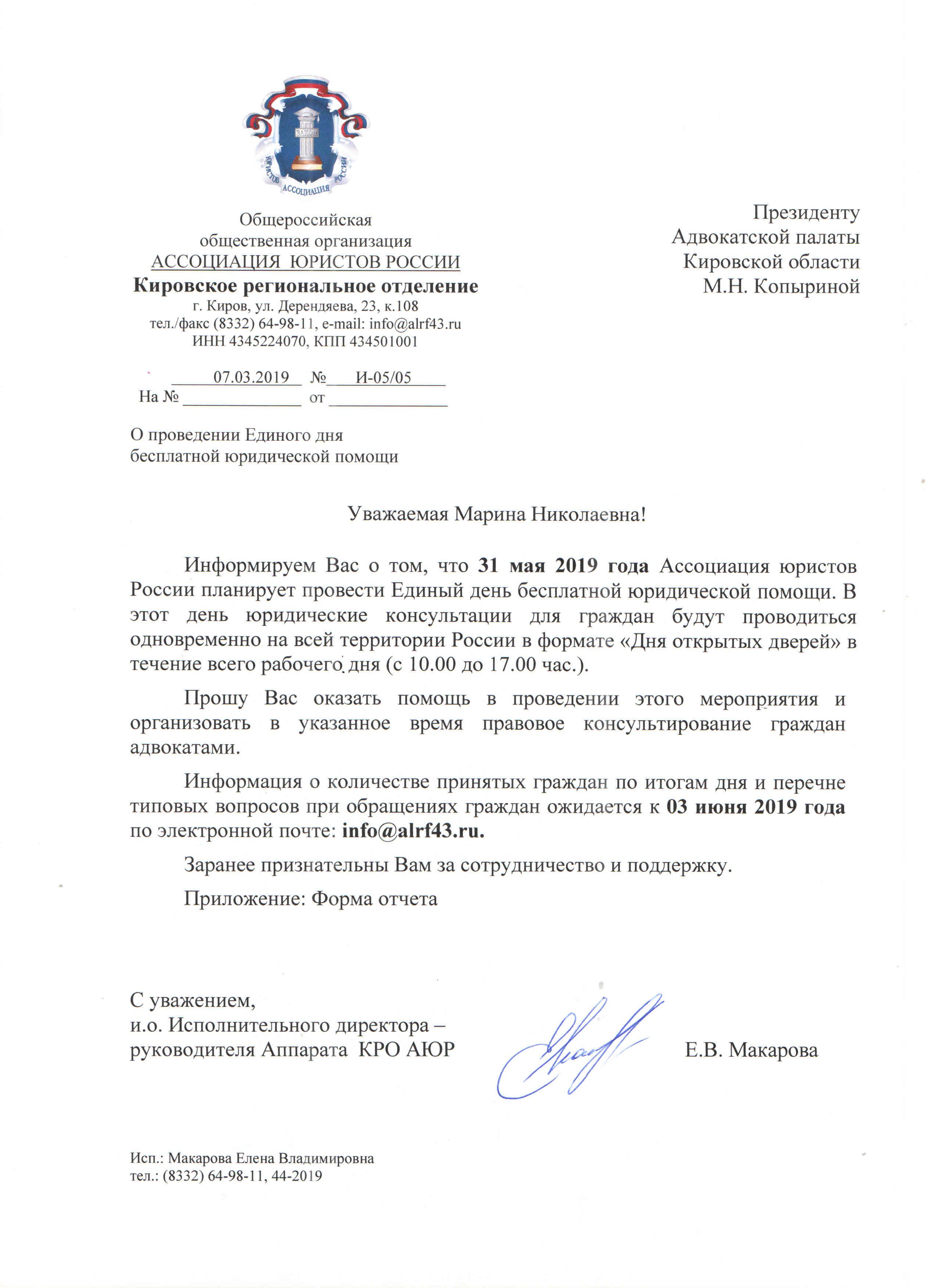 юридическая консультация киров дерендяева 23